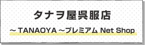 タナヲ屋呉服店~TANAOYA~プレミアム Net Shop