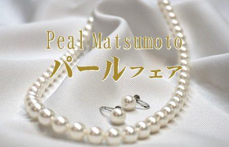 パール・松本真珠
